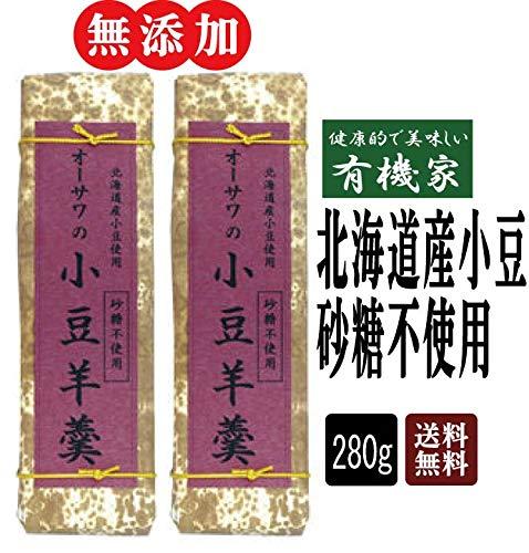 無添加 国産 小豆 羊羹 280g×2本★ 送料無料 コンパクト便 ★ 北海道産小豆100%使用・砂糖不使用・上品な小豆の風味と、米飴のやさしい甘さ