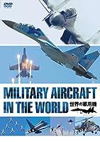 世界の軍用機 [DVD]