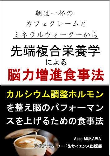 Morning begins from a cup of cafe creme and mineral water: Brain power-enhancing diet with advanced compound nutrition (Japanese Edition)