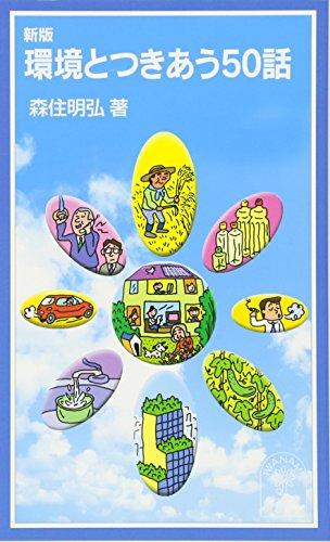 環境とつきあう50話 (岩波ジュニア新書)