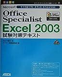 Microsoft Office Specialist Excel 2003試験対策テキスト (オフィススペシャリスト対策シリーズ)