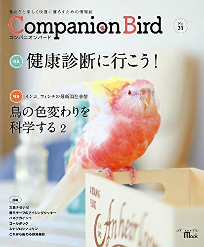 コンパニオンバードNo.31:鳥たちと楽しく快適に暮らすための情報誌 (SEIBUNDO Mook)