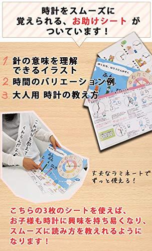 Accent+『知育時計CLOCKids(クロキッズ)』