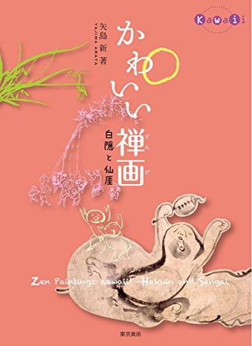 かわいい禅画: 白隠と仙厓