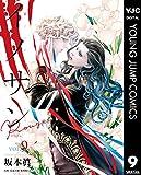 イノサン Rougeルージュ 9 (ヤングジャンプコミックスDIGITAL)