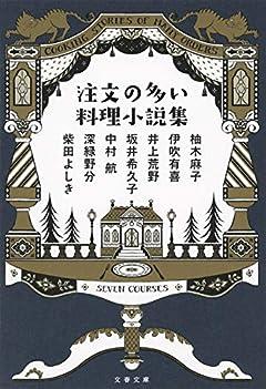 注文の多い料理小説集 (文春文庫 ゆ 9-51)