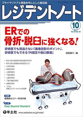 レジデントノート 2017年10月号 Vol.19 No.10 ERでの骨折・脱臼に強くなる! ?研修医でも見逃さない「画像読影のポイント」、研修医でもできる「外固定や脱臼整復」