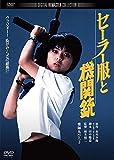 セーラー服と機関銃 角川映画 THE BEST[DVD]