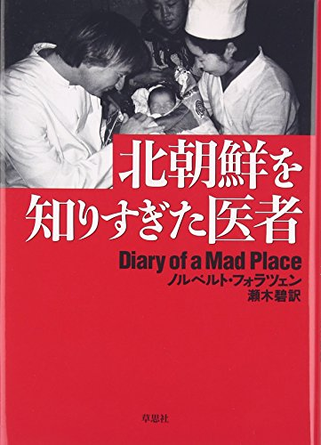 北朝鮮を知りすぎた医者 (Diary of a mad place)