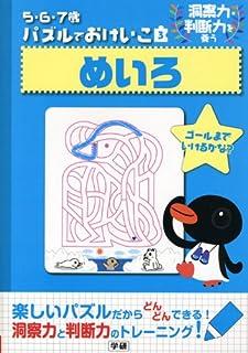 5・6・7歳パズルでおけいこ〈3〉めいろ (5・6・7歳パズルでおけいこ 3)