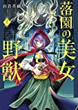 落園の美女と野獣 分冊版(2) (パルシィコミックス)