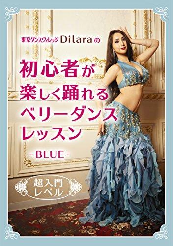 """東京ダンスヴィレッジDilaraの初心者が""""楽しく踊れる""""ベリーダンス・レッスン-BLUE-超入門レベル[動画DVD]"""