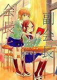 会長と副会長 (IDコミックス 百合姫コミックス)