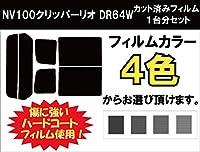 NISSAN ニッサン NV100クリッパー リオ 車種別 カット済み カーフィルム DR64W / スーパーブラック