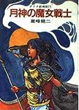 月神の魔女戦士―アドナ妖戦記〈1〉 (ソノラマ文庫 320)