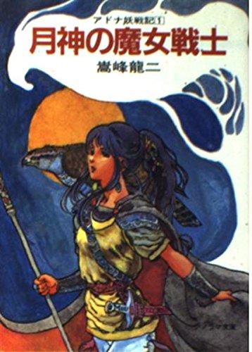 月神の魔女戦士―アドナ妖戦記〈1〉 (ソノラマ文庫 320)の詳細を見る