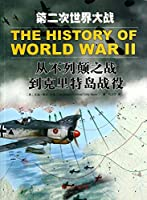 World War II: From the Battle of Britain to the Battle of Crete(Chinese Edition)