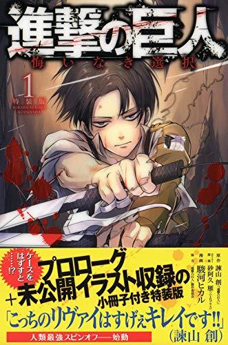 Attack on Titan - Shingeki no Kyojin - Kuinaki Sentaku -...