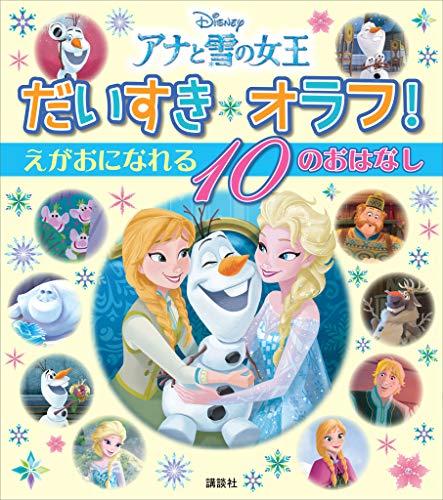 アナと雪の女王 だいすき オラフ! えがおに なれる 10の おはなし (ディズニー物語絵本)