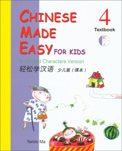 Chinese Made Easy For Kids Textbook 4 (Simplified Version) (English and Chinese Edition)