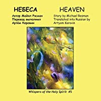 Heaven (Whispers of the Holy Spirit)