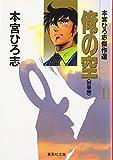 本宮ひろ志傑作選 俺の空 11 <刑事編> (集英社文庫(コミック版))