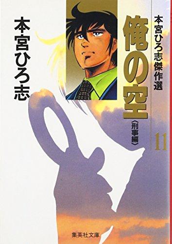本宮ひろ志傑作選 俺の空 11 <刑事編> (集英社文庫(コミック版))の詳細を見る