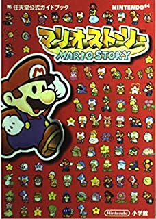 マリオストーリー (ワンダーライフスペシャル―任天堂公式ガイドブック)