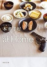 表紙: At Home (角川文庫) | 本多 孝好