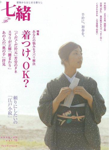 七緒 vol.12―着物からはじまる暮らし (プレジデントムック)の詳細を見る