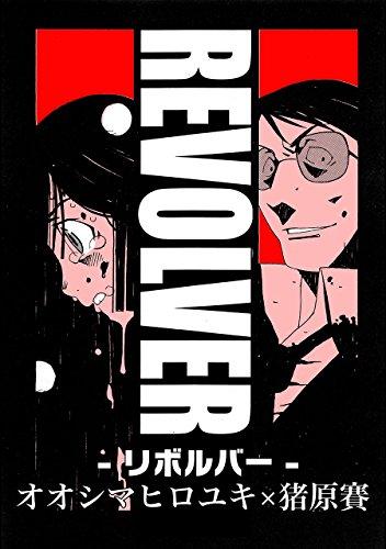 revolver (Japanese Edition)