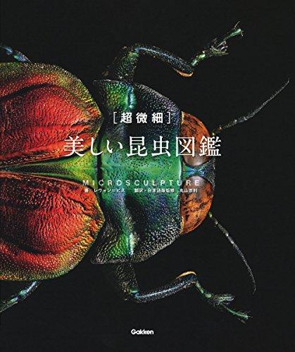 [超微細]美しい昆虫図鑑