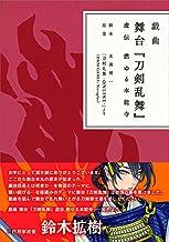 戯曲 舞台『刀剣乱舞』虚伝 燃ゆる本能寺【書籍】