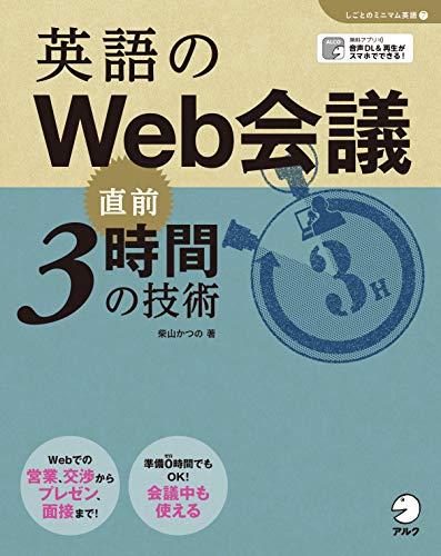 [音声DL]英語のWeb会議 直前3時間の技術 「しごとのミニマム英語」シリーズ