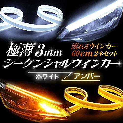 LEDテープライト シーケンシャル ウインカー 流れるウインカー 極薄 ホワイト/アンバー 60cm 2本セット