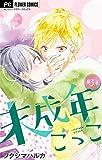 未成年ごっこ【マイクロ】(3) (フラワーコミックス)