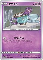 ポケモンカードゲーム S1W 027/060 ヤバチャ 超 (C コモン) 拡張パック ソード