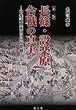 長篠・設楽原合戦の真実―甲斐武田軍団はなぜ壊滅したか