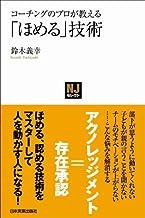 表紙: コーチングのプロが教える 「ほめる」技術   鈴木義幸