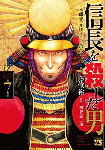 信長を殺した男~本能寺の変 431年目の真実~ 7 (ヤングチャンピオンコミックス)