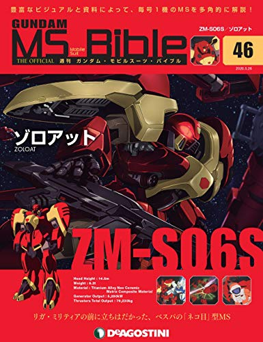 ガンダムモビルスーツバイブル 46号 (ZM-S06S ゾロアット) [分冊百科] (ガンダム・モビルスーツ・バイブル)