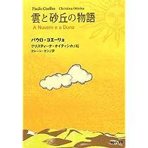 雲と砂丘の物語