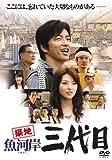 築地魚河岸三代目[DVD]