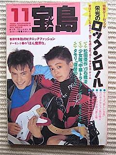 宝島1986年11月号栄光のロックンロール松田優作石橋凌少女隊安西水丸タモリどんと180 山口 名俳優