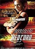レッドコード[DVD]