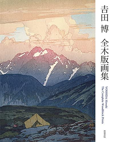 吉田博 全木版画集 増補新版 YOSHIDA Hiroshi The Complete Woodblock Prints