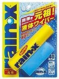 錦之堂 スーパーレイン・X 元祖・NEW 008482