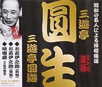 昭和の名人による滑稽噺選 お若伊之助 味噌蔵 三遊亭圓生 三遊亭圓遊 FXR-02