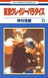 東京クレイジーパラダイス 11 (花とゆめコミックス)