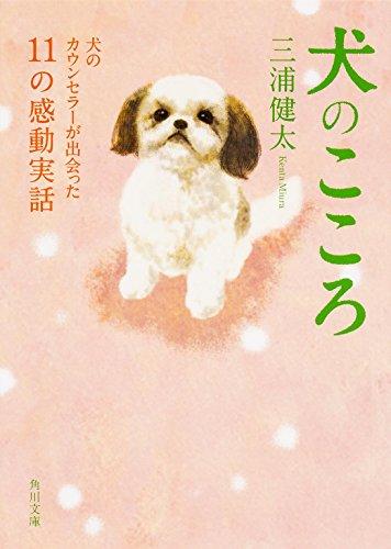 犬のこころ 犬のカウンセラーが出会った11の感動実話 (角川文庫)の詳細を見る